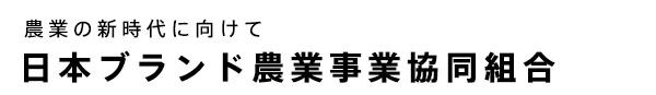 農業の新時代に向け日本ブランド農業事業協同組合